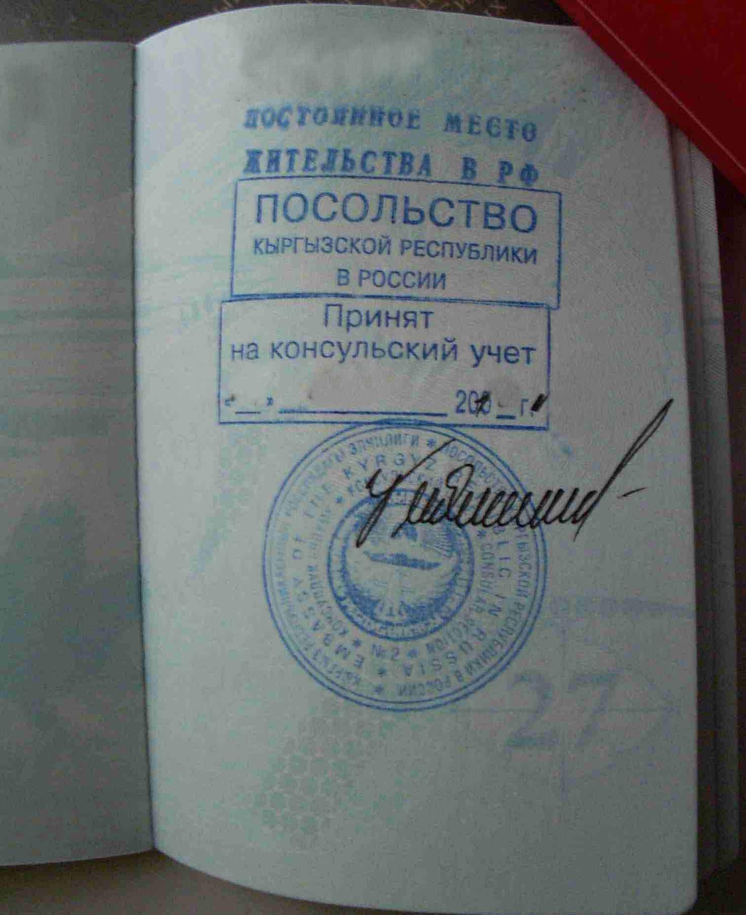 проверяет ли консульство учёт в военкомате