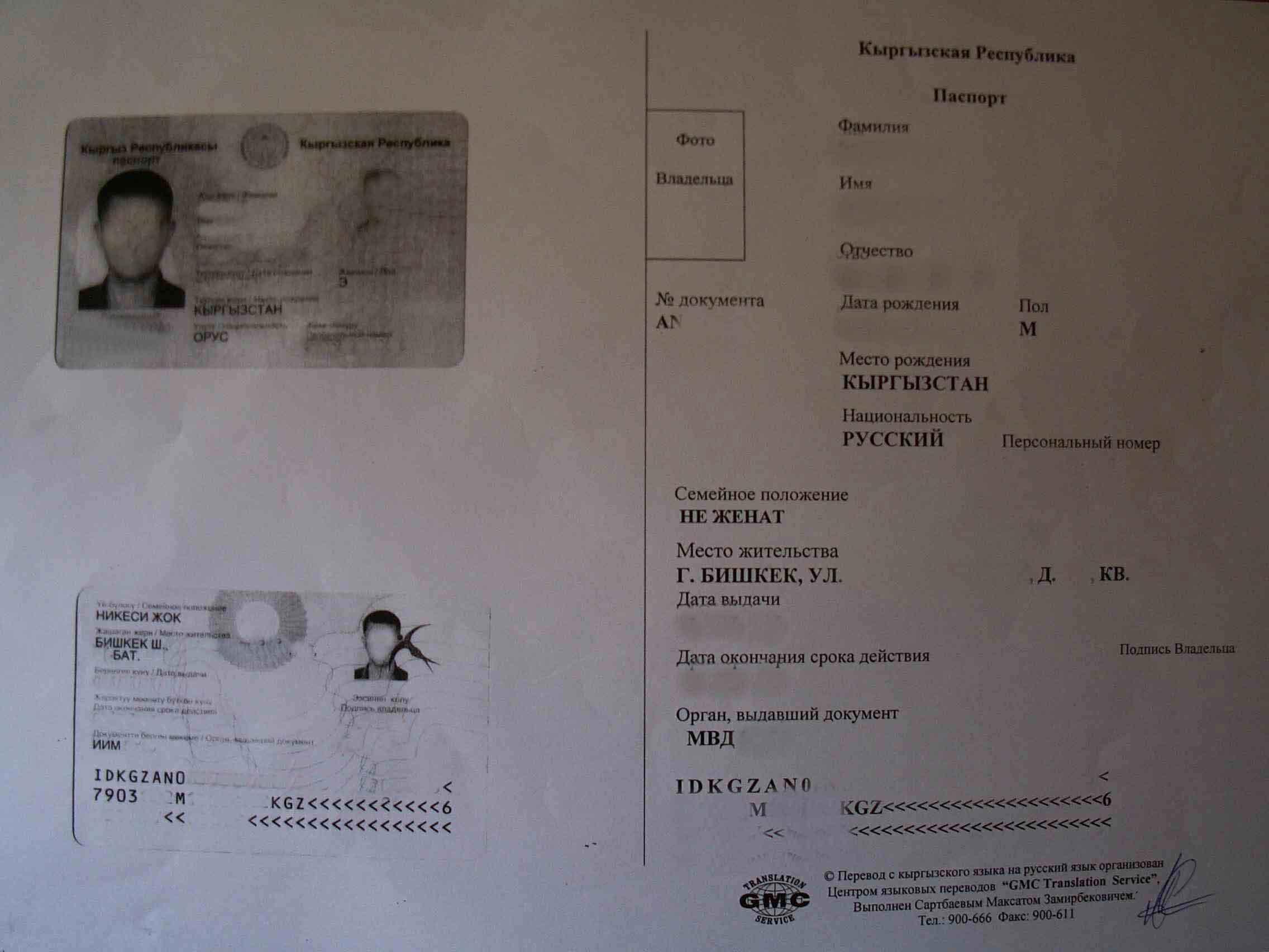 Заверяется ли копия паспорта его